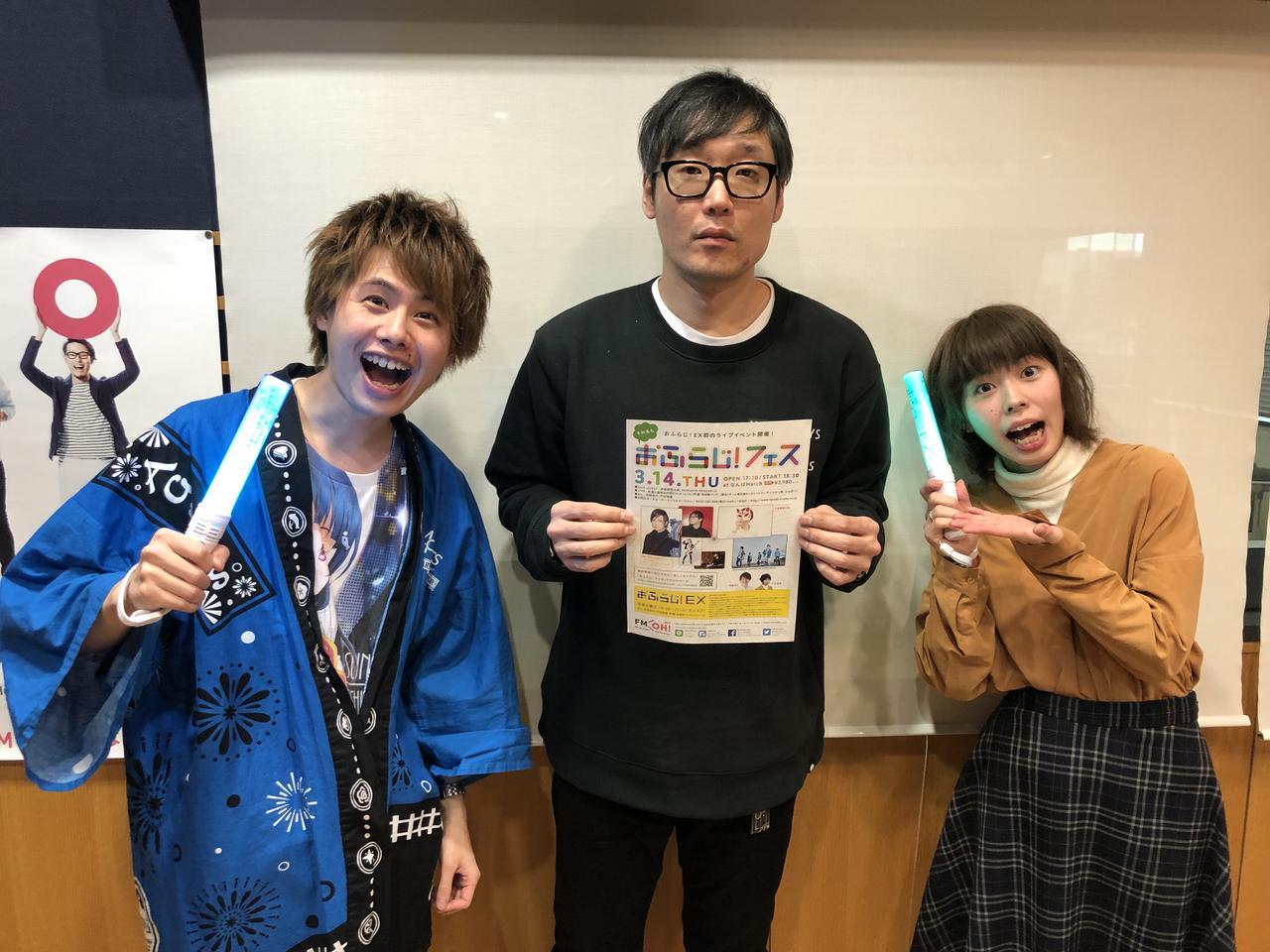 画像: 2月20日(水) GUEST :「おふらじ!EX」