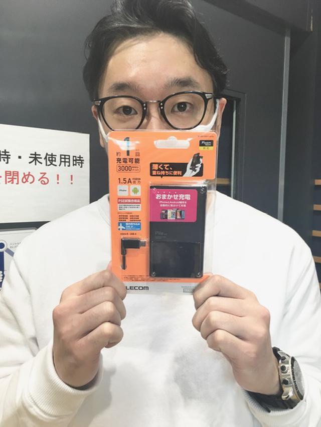 画像: こちら、今日プレゼントのモバイルバッテリーです!