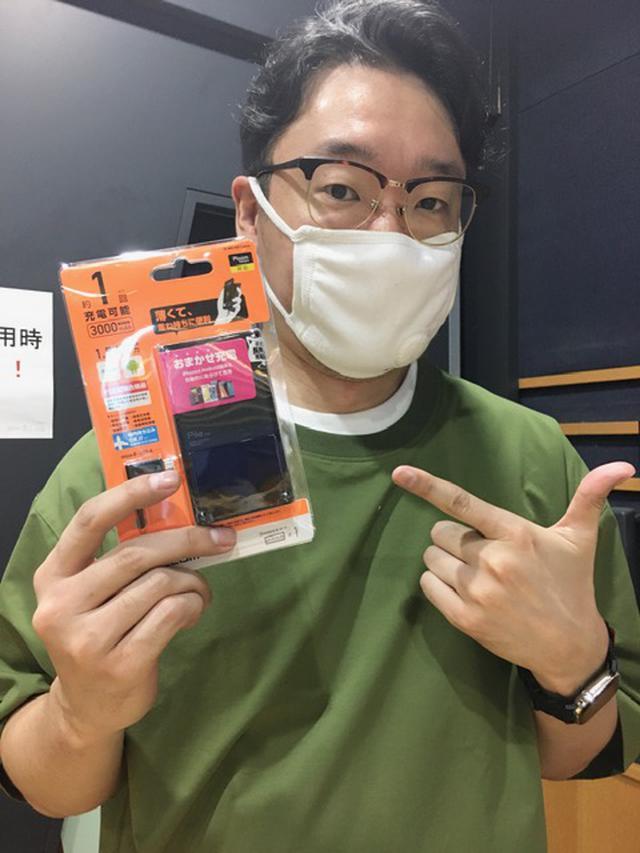 画像: 今日はモバイルバッテリーのプレゼントがありますよ!