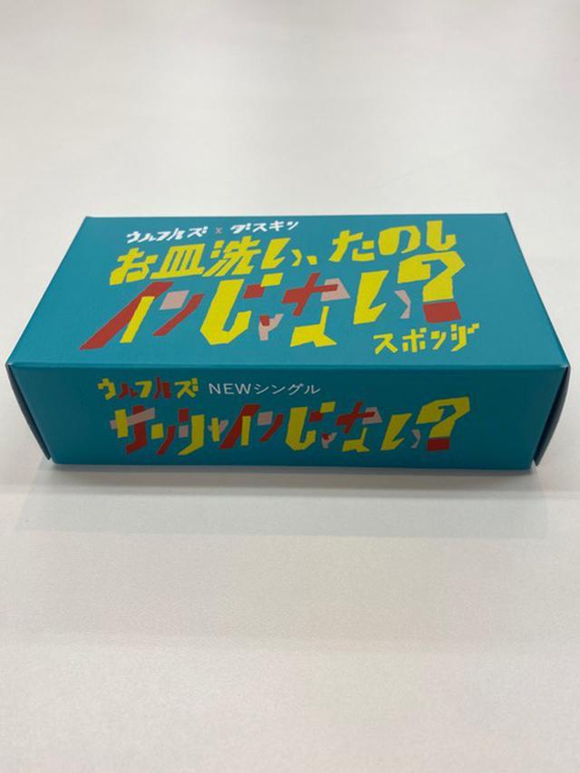 画像: オシャレな箱のデザインですね!