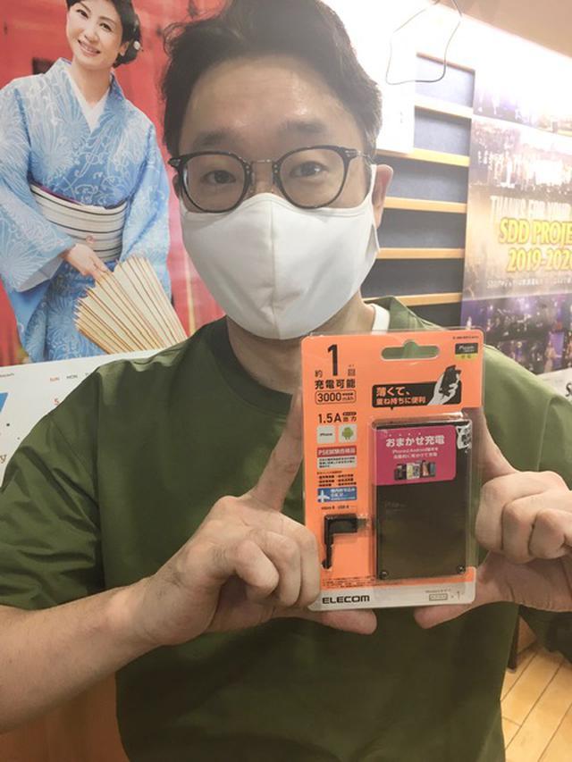 画像: 今日はモバイルバッテリーのプレゼントありますよ〜