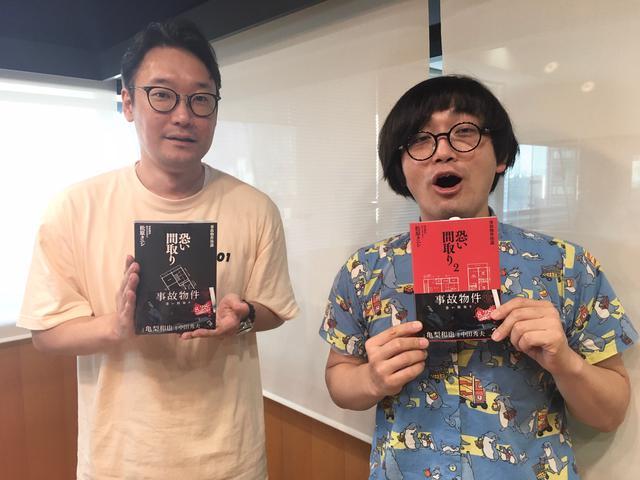 画像: 「事故物件怪談 恐い間取り」シリーズ好評発売中!