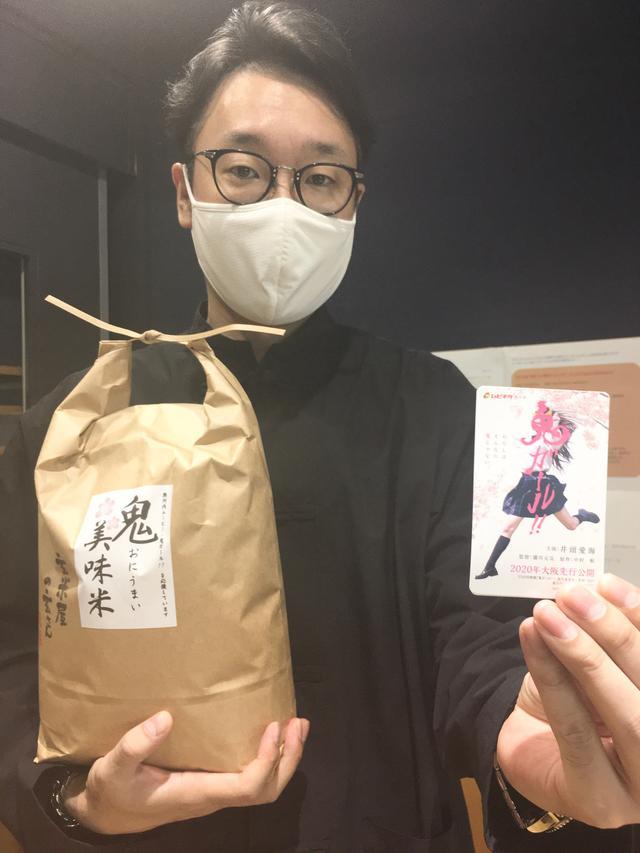 画像: 今日のお米は「鬼美味米(おにうまい)」!エントリーお待ちしております!
