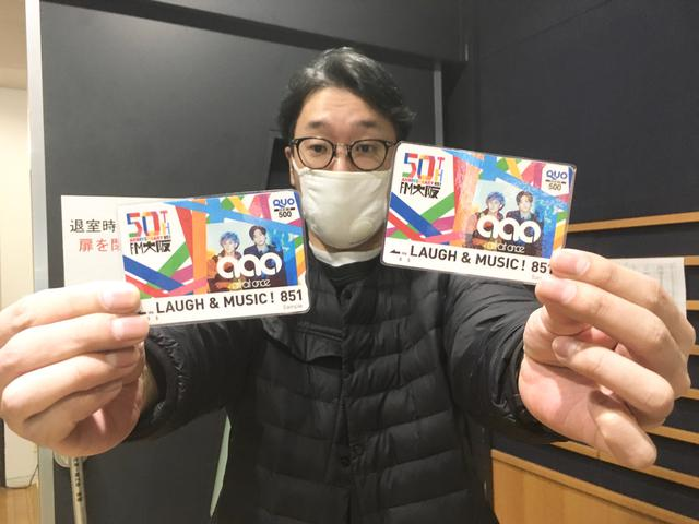 画像: all at once × FM大阪のコラボQUOカードを、今日は2名の方にプレゼント!