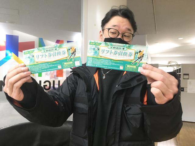 画像: 今週は鷲ヶ岳スキー場リフト券をプレゼント中!