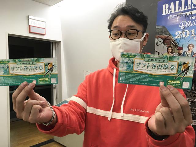 画像: 鷲ヶ岳スキー場のリフトご招待券は今日がラスト!