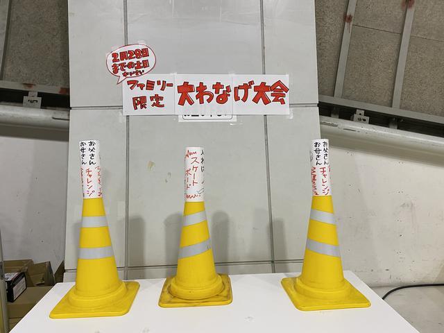 画像3: 2月18日(木)京セラドーム SNOWTOWN:大塚さん