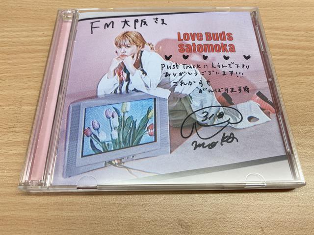 画像: 6月Music Bit Push Track「Love Buds」さとうもかさんからいただきました!