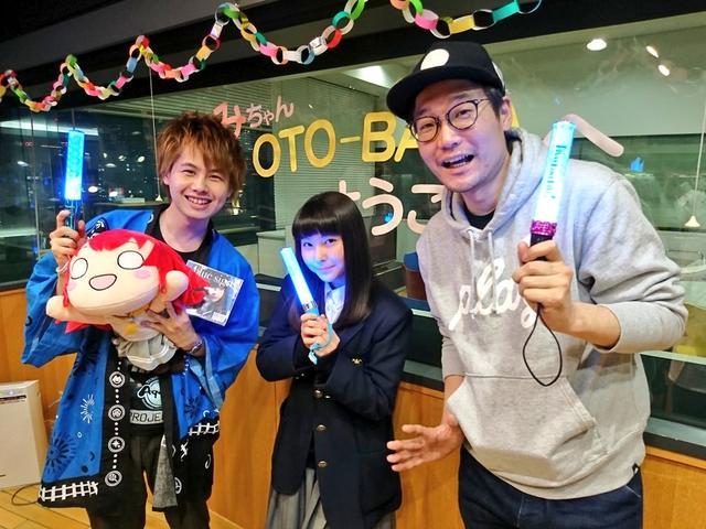 画像: OTO-BAKA 3月13日(火)ゲスト:坂口有望 and...?