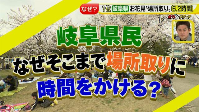 画像1: 岐阜県が全国1位!