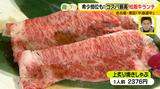 画像3: 希少部位も! コスパ最高松阪牛ランチ