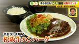 画像4: 希少部位も! コスパ最高松阪牛ランチ