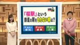 画像1: 「桜駅」という鉄道の駅が無い県は?