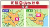 画像2: 「桜駅」という鉄道の駅が無い県は?