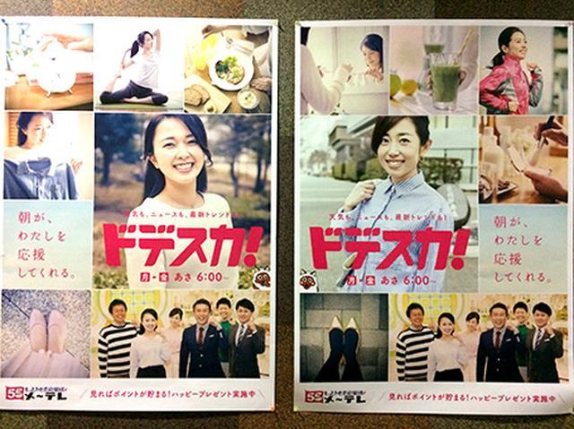 画像: 左・徳重バージョン、右・奈都子さんバージョンの2種類。