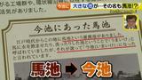 """画像2: 名古屋 地名の由来""""今池""""編"""