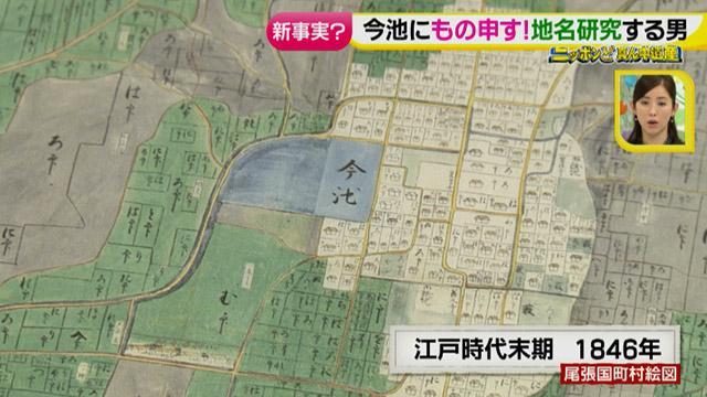 """画像4: 名古屋 地名の由来""""今池""""編"""