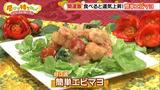 画像: 「関好江先生」の開運&簡単エビマヨレシピ