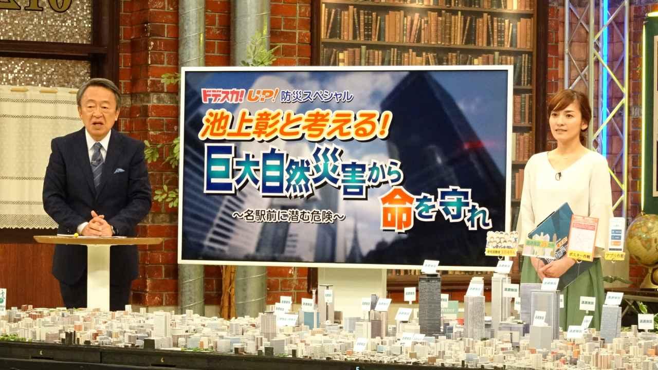 画像: スタジオには、名古屋市の精巧な模型が用意されました。