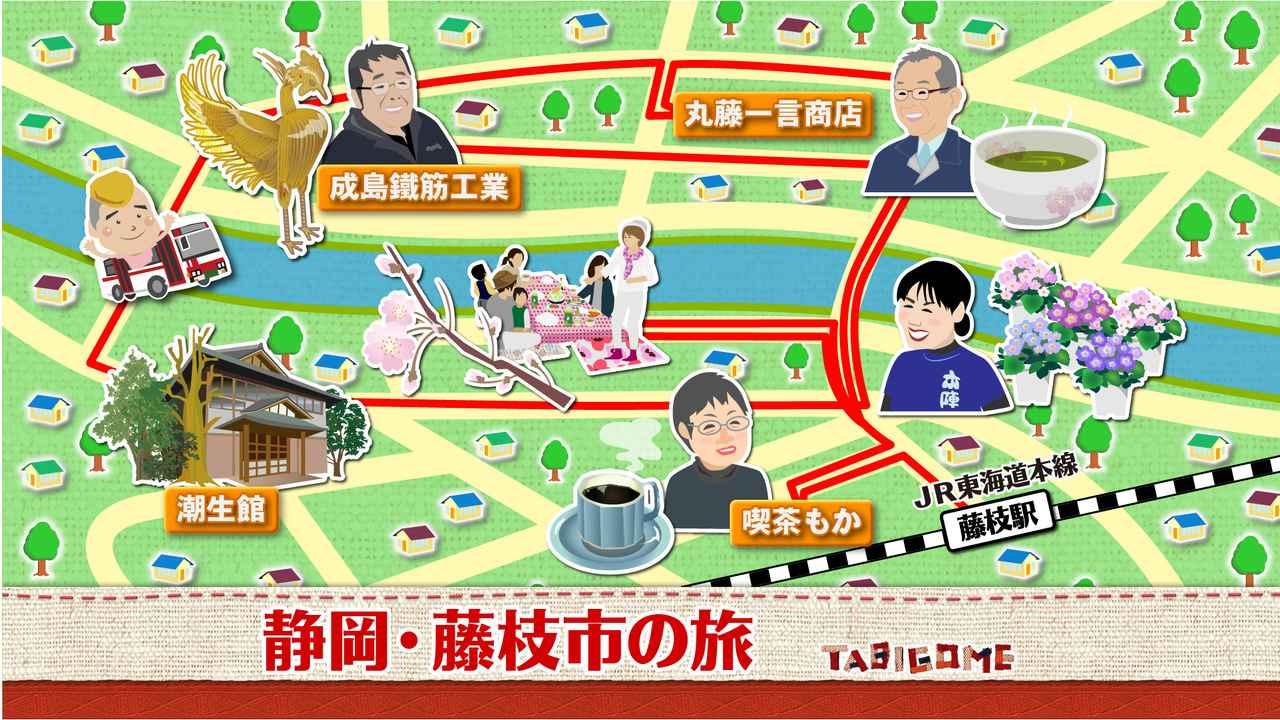 画像1: 東海道の宿場に訪れる春 静岡・藤枝市の旅