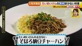 画像3: 人気洋食店「たいめいけん」まかないレシピ