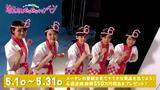 画像: 『地元応援GOGOキャンペーン』 メイキングムービ- 女子アナ編 www.youtube.com