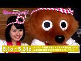 画像: 『地元応援GOGOキャンペーン』 メイキングムービ- ウルフィ編 www.youtube.com