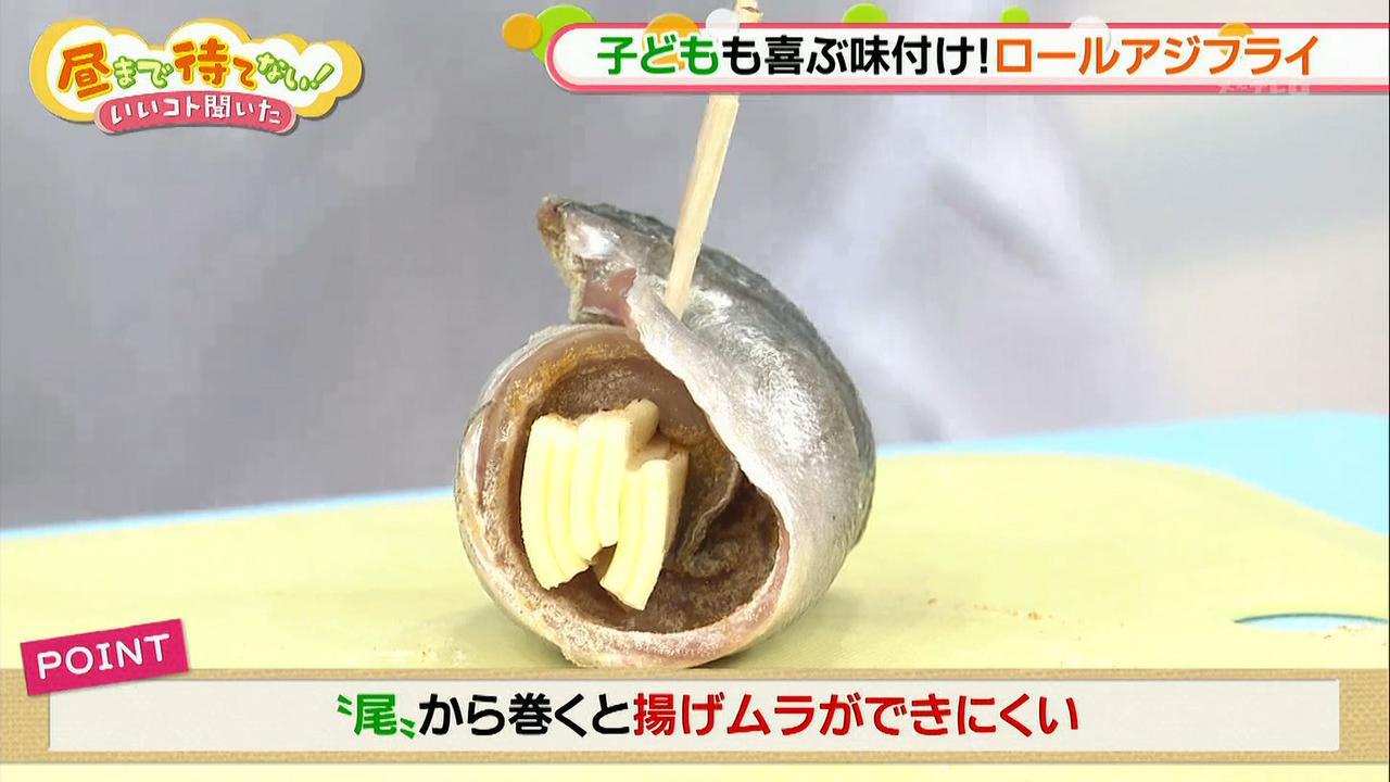 画像3: 新型アジフライのレシピ