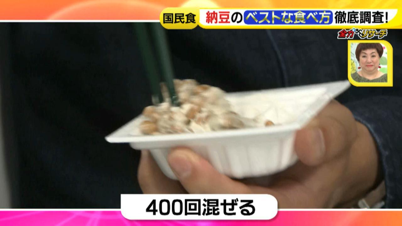 画像3: ドデスカ流 納豆の正しい食べ方