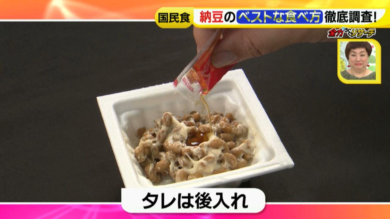 画像4: ドデスカ流 納豆の正しい食べ方