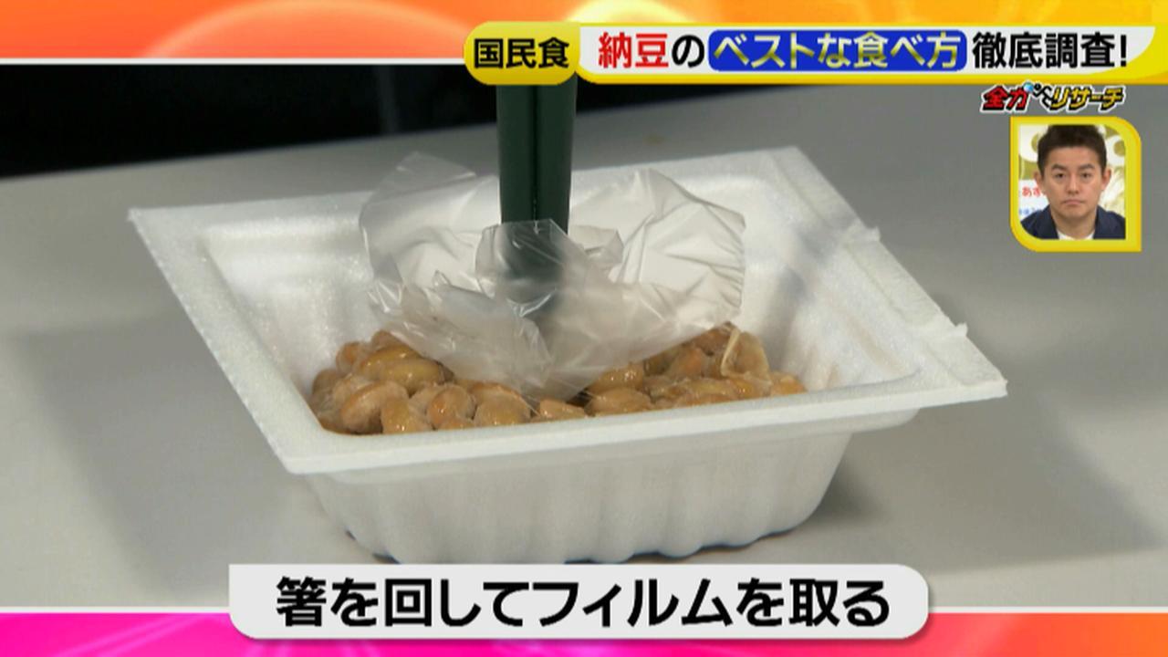 画像2: ドデスカ流 納豆の正しい食べ方