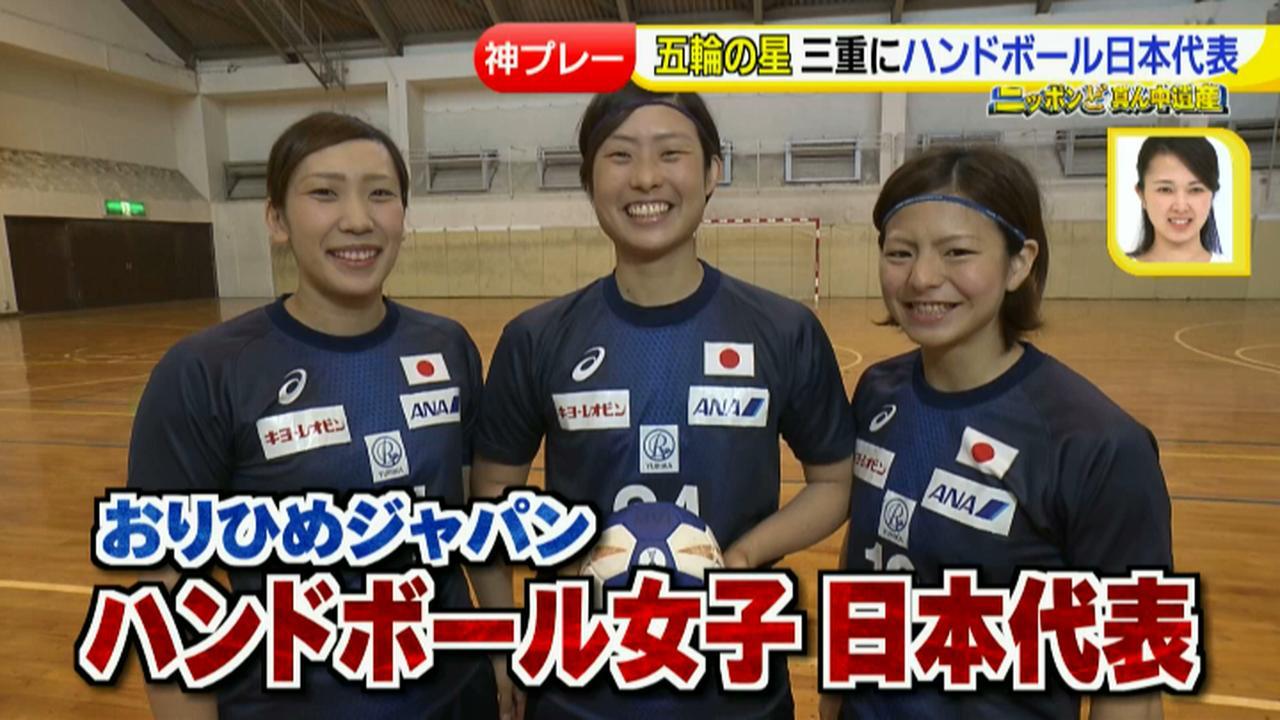 画像1: 三重県に日本代表がいた!