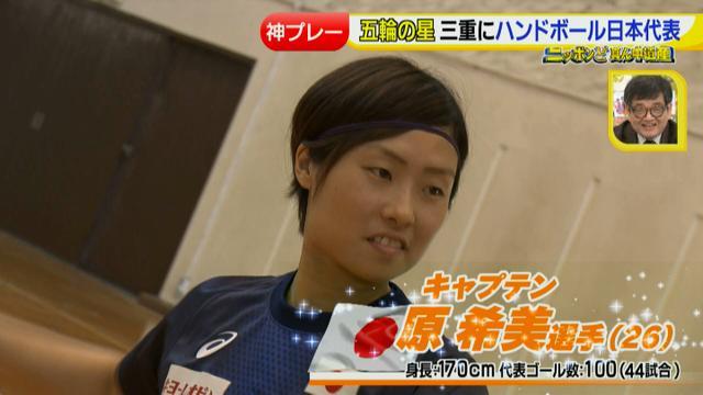 画像2: 三重県に日本代表がいた!