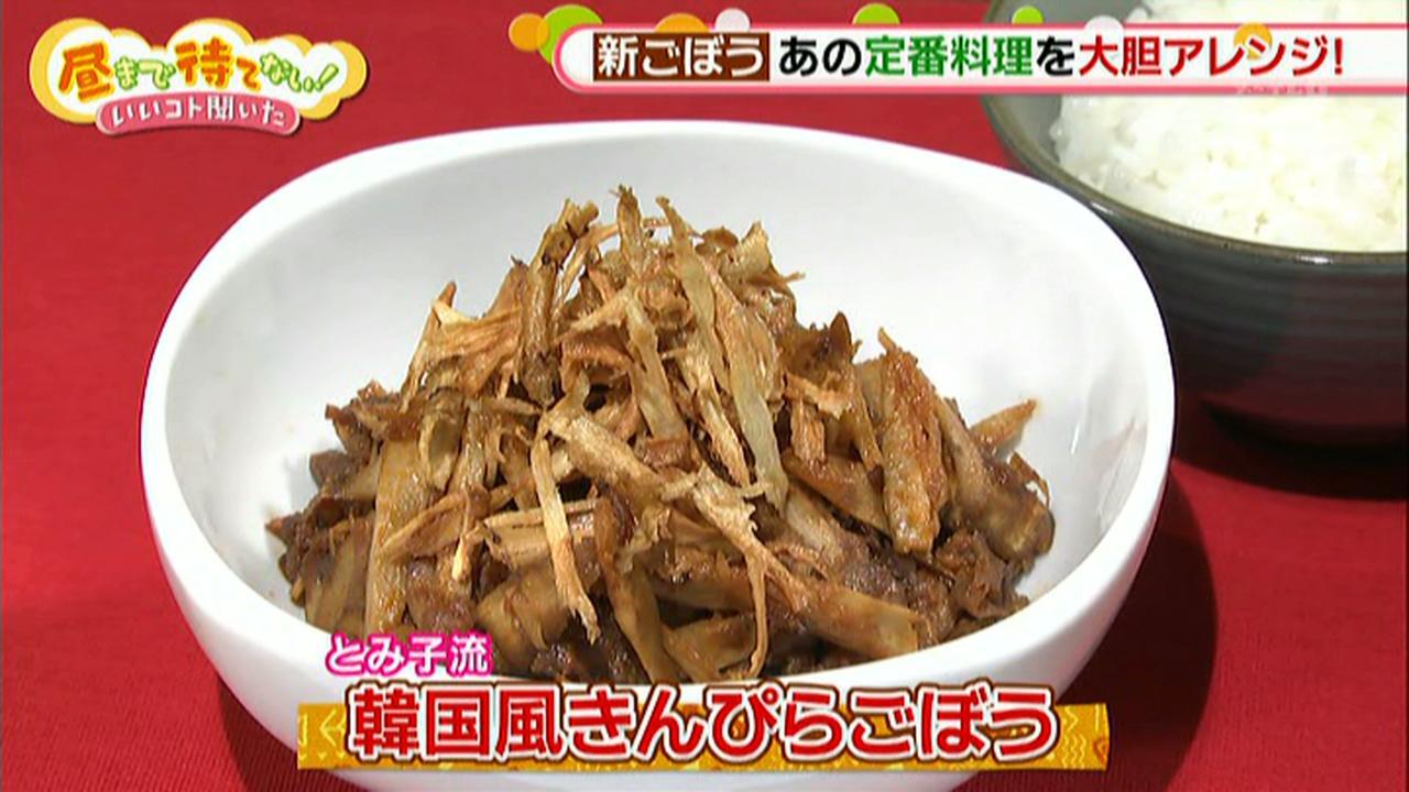 画像1: 絶品!韓国風きんぴらレシピ