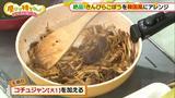 画像5: 絶品!韓国風きんぴらレシピ