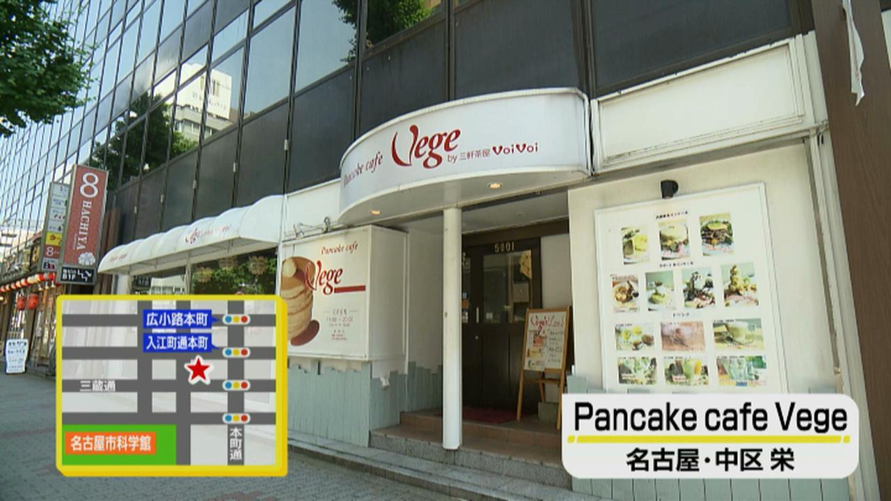 画像1: ふわトロのパンケーキ専門店