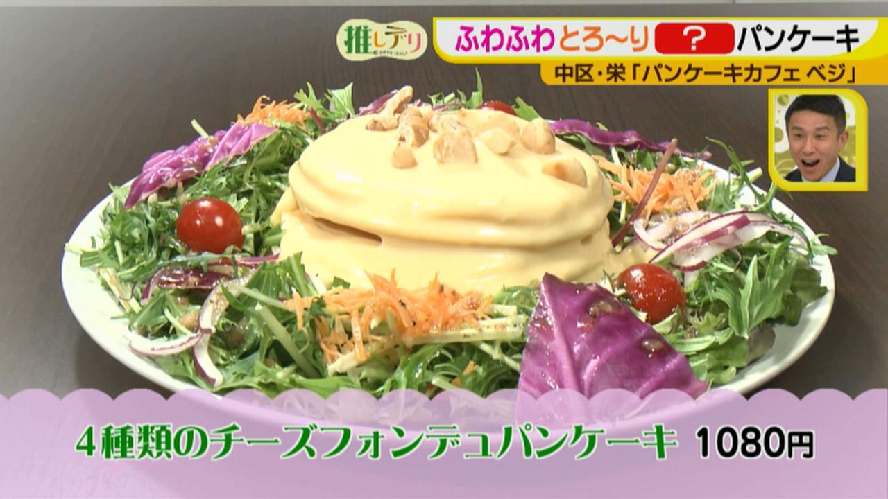 画像4: ふわトロのパンケーキ専門店