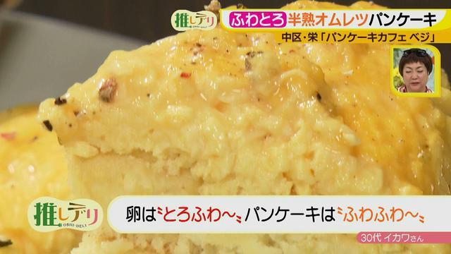 画像7: ふわトロのパンケーキ専門店