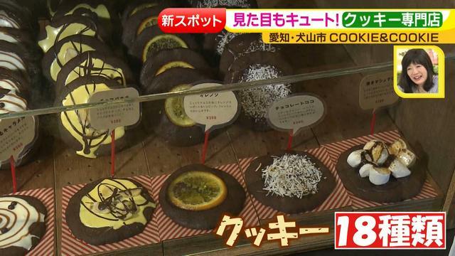 画像3: COOKIE&COOKIE 専門店特集