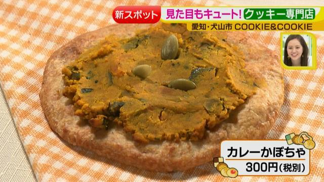 画像6: COOKIE&COOKIE 専門店特集