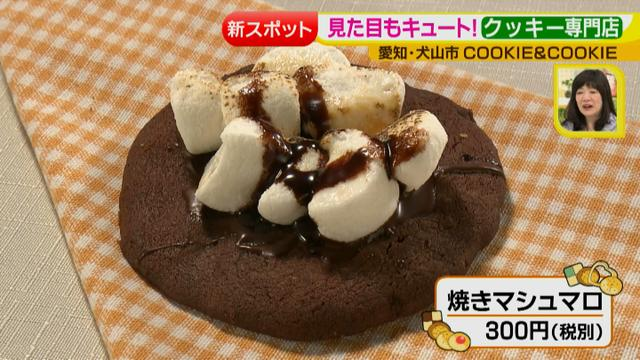 画像9: COOKIE&COOKIE 専門店特集