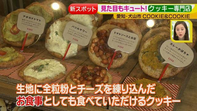 画像4: COOKIE&COOKIE 専門店特集