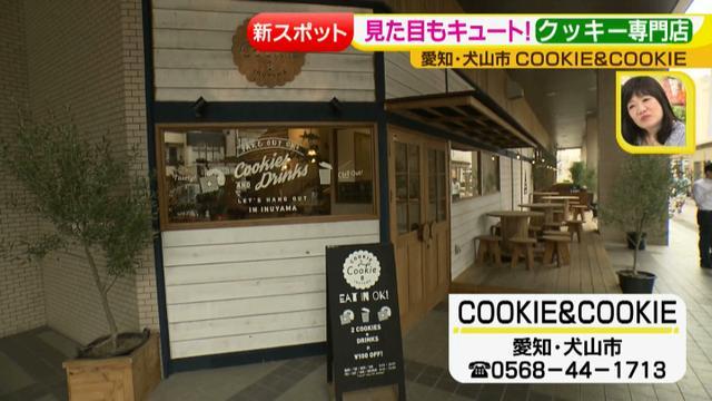 画像1: COOKIE&COOKIE 専門店特集