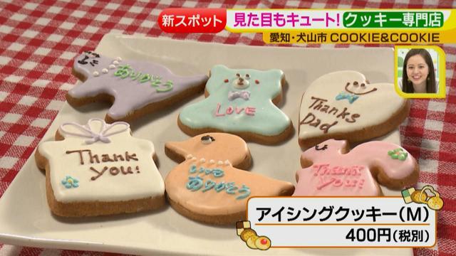 画像10: COOKIE&COOKIE 専門店特集