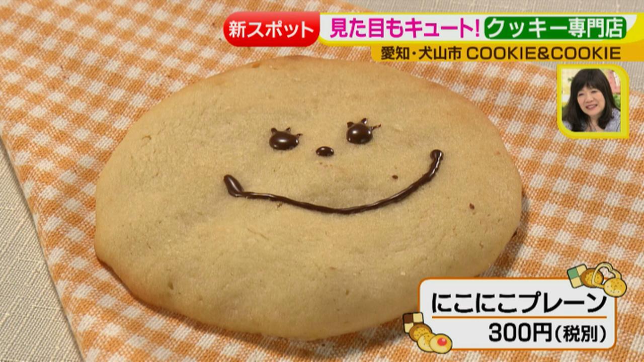 画像8: COOKIE&COOKIE 専門店特集