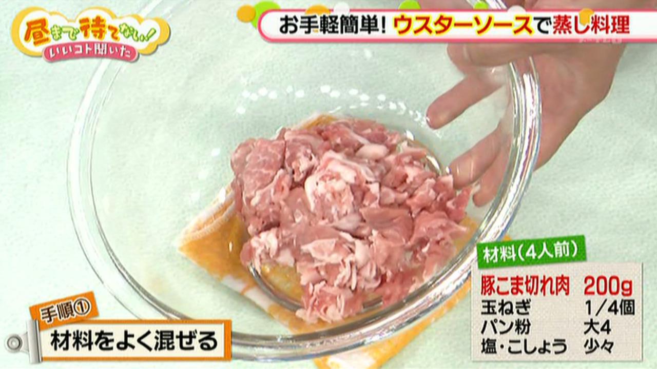 画像2: チーズボールと夏野菜のウスター蒸しレシピ