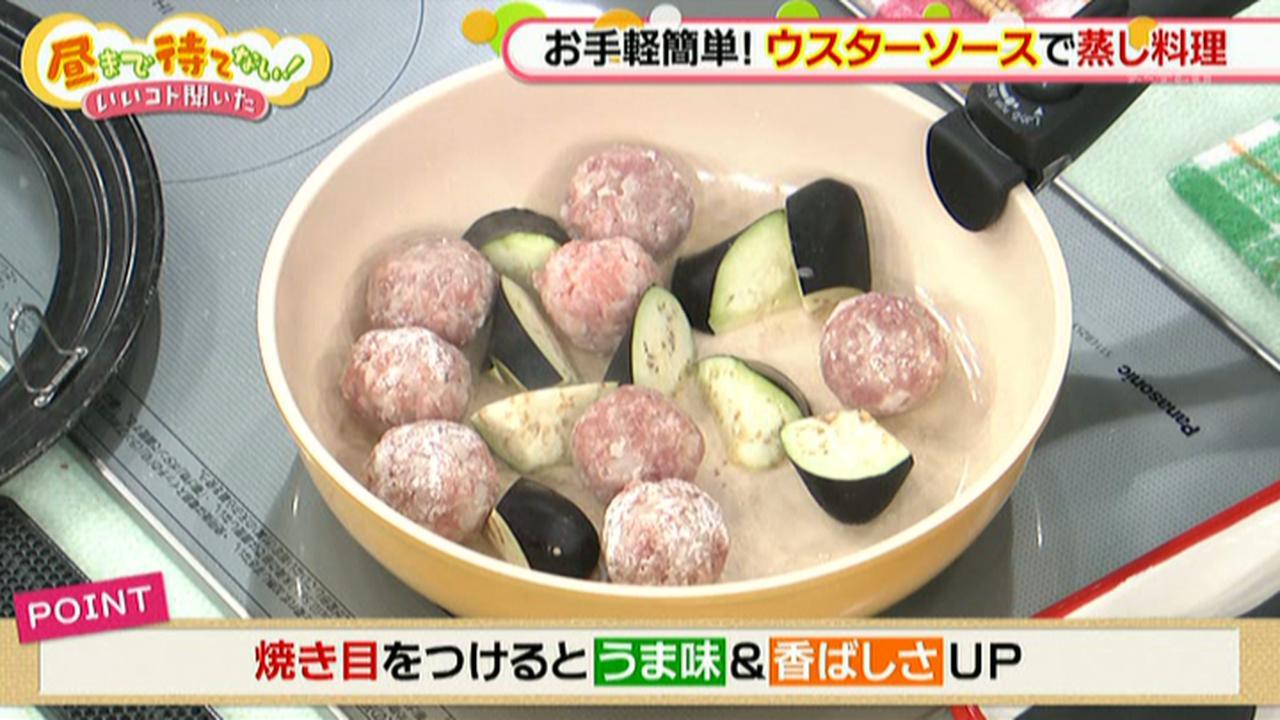 画像4: チーズボールと夏野菜のウスター蒸しレシピ