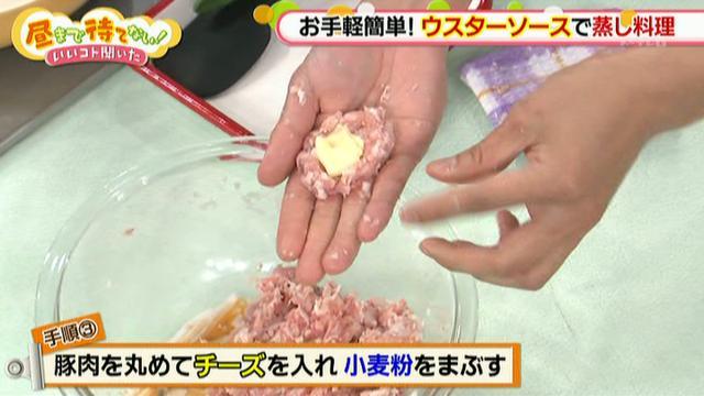画像3: チーズボールと夏野菜のウスター蒸しレシピ