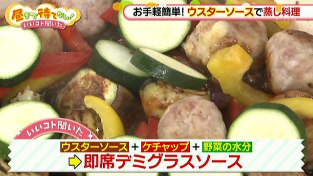画像6: チーズボールと夏野菜のウスター蒸しレシピ