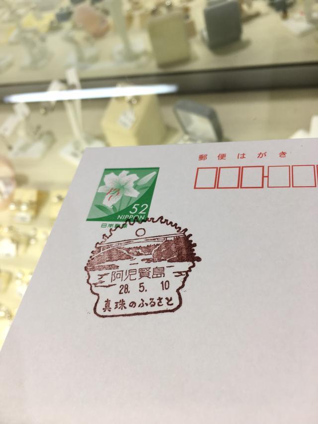 画像: 阿児賢島郵便局にハガキを持ち込むと、 ご当地デザインの消印を押してもらえます。